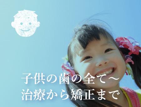 小児歯科~子供の歯の治療