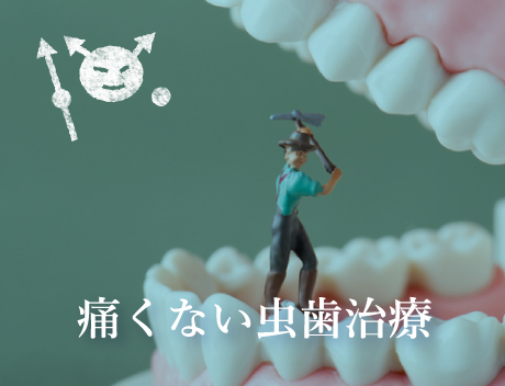 白い歯にしたい~審美歯科